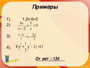 Примеры 1). 1,2х-6=5 2). 3). 4). Ответ: 134