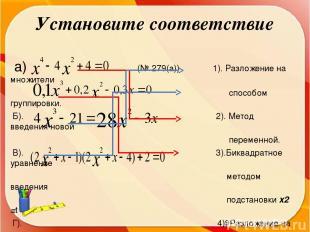 Установите соответствие а) (№ 279(а)) 1). Разложение на множители способом групп