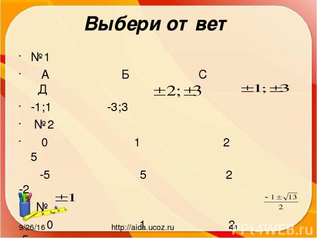 Выбери ответ №1 А Б С Д -1;1 -3;3 №2 0 1 2 5 -5 5 2 -2 № 0 1 2 5 -3; -2;1 -3 -2;1 http://aida.ucoz.ru