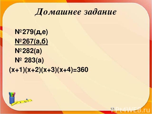 Домашнее задание №279(д,е) №267(а,б) №282(а) № 283(а) (х+1)(х+2)(х+3)(х+4)=360