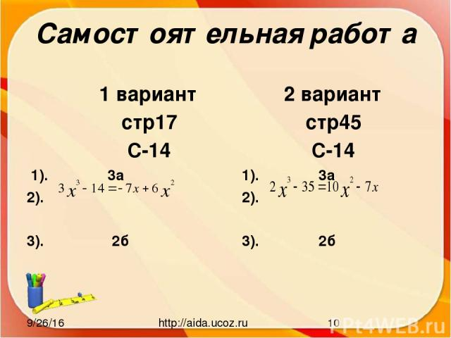 Самостоятельная работа 1 вариант стр17 С-14 1). 3а 2). 3). 2б 2 вариант стр45 С-14 1). 3а 2). 3). 2б http://aida.ucoz.ru