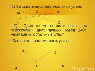 II. 1) Запишите пары вертикальных углов. 2) Один из углов полученных при пересеч