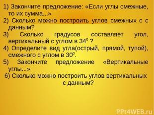 1) Закончите предложение: «Если углы смежные, то их сумма...» 2) Сколько можно п