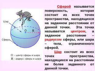 Сферой называется поверхность, которая состоит из всех точек пространства, наход