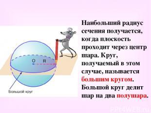 Наибольший радиус сечения получается, когда плоскость проходит через центр шара.