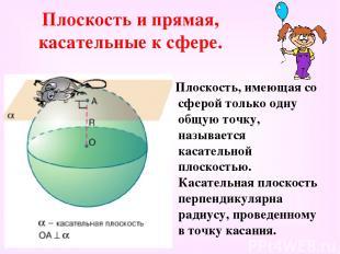 Плоскость и прямая, касательные к сфере. Плоскость, имеющая со сферой только одн