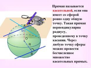 Прямая называется касательной, если она имеет со сферой ровно одну общую точку.