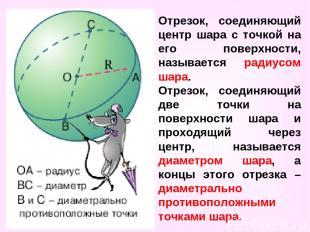 Отрезок, соединяющий центр шара с точкой на его поверхности, называется радиусом