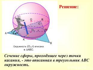 Сечение сферы, проходящее через точки касания, - это вписанная в треугольник АВС