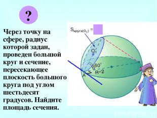 Через точку на сфере, радиус которой задан, проведен большой круг и сечение, пер