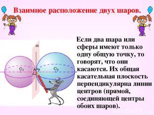 Взаимное расположение двух шаров. Если два шара или сферы имеют только одну общу