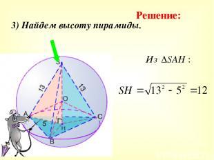 3) Найдем высоту пирамиды. Решение: