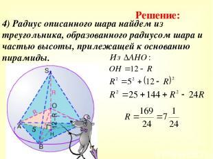 4) Радиус описанного шара найдем из треугольника, образованного радиусом шара и