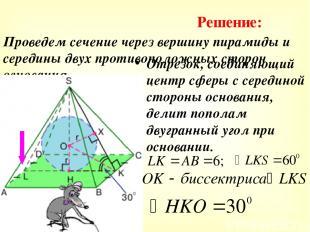 Проведем сечение через вершину пирамиды и середины двух противоположных сторон о