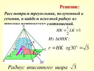 Рассмотрим треугольник, полученный в сечении, и найдем искомый радиус из тригоно