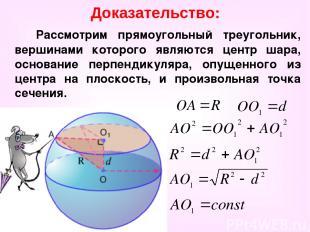 Доказательство: Рассмотрим прямоугольный треугольник, вершинами которого являютс