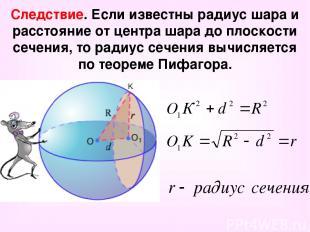 Следствие. Если известны радиус шара и расстояние от центра шара до плоскости се