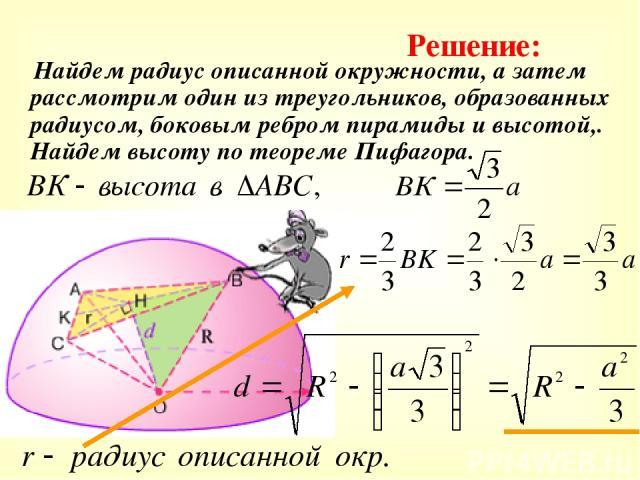 Найдем радиус описанной окружности, а затем рассмотрим один из треугольников, образованных радиусом, боковым ребром пирамиды и высотой,. Найдем высоту по теореме Пифагора. Решение: