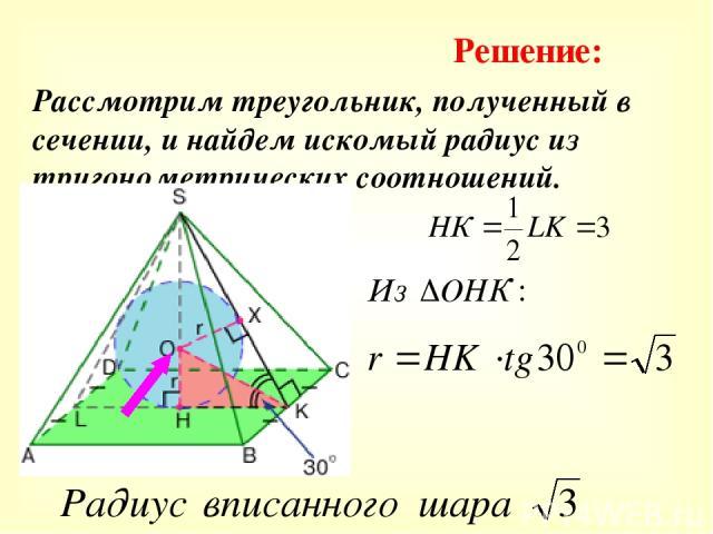 Рассмотрим треугольник, полученный в сечении, и найдем искомый радиус из тригонометрических соотношений. Решение: