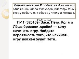 П-11 (320169) Вася, Петя, Коля и Лёша бросили жребий— кому начинать игру. Найди