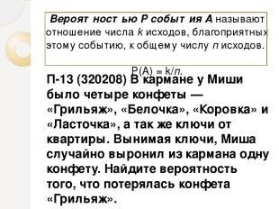 П-13 (320208) В кармане у Миши было четыре конфеты— «Грильяж», «Белочка», «Коро
