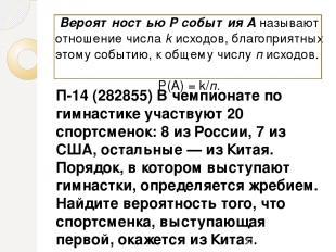 П-14 (282855) В чемпионате по гимнастике участвуют 20 спортсменок: 8 из России,