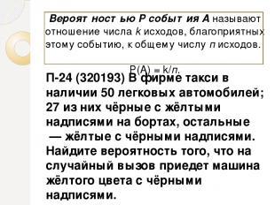 П-24 (320193) В фирме такси в наличии 50 легковых автомобилей; 27 из них чёрные