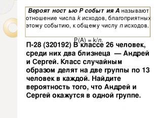 П-28 (320192) В классе 26 человек, среди них два близнеца — Андрей и Сергей. Кл