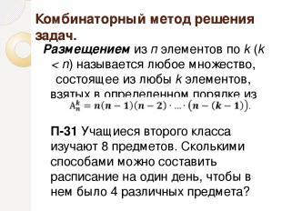 Комбинаторный метод решения задач. Размещением из п элементов по k (k < n) назыв