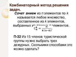 Комбинаторный метод решения задач. Сочетанием из п элементов по k называется люб
