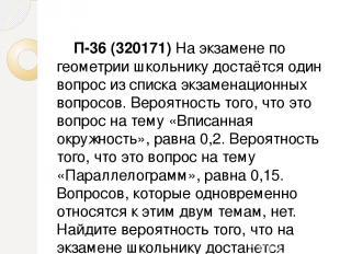П-36 (320171) На экзамене по геометрии школьнику достаётся один вопрос из списка