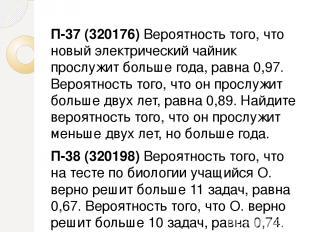 П-37 (320176) Вероятность того, что новый электрический чайник прослужит больше
