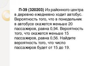 П-39 (320203) Из районного центра в деревню ежедневно ходит автобус. Вероятность