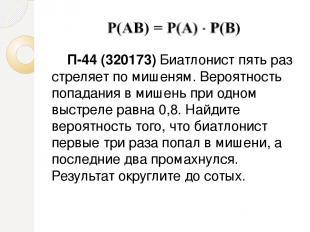 П-44 (320173) Биатлонист пять раз стреляет по мишеням. Вероятность попадания в м