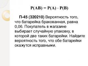 П-45 (320210) Вероятность того, что батарейка бракованная, равна 0,06. Покупател