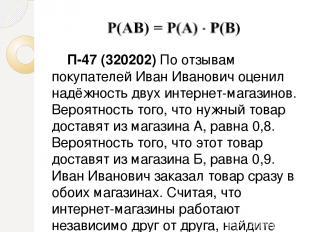 П-47 (320202) По отзывам покупателей Иван Иванович оценил надёжность двух интерн