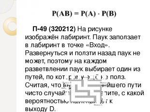 П-49 (320212) На рисунке изображён лабиринт. Паук заползает в лабиринт в точке «