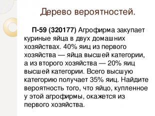 Дерево вероятностей. П-59 (320177) Агрофирма закупает куриные яйца в двух домашн