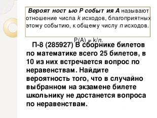 П-8 (285927) В сборнике билетов по математике всего 25 билетов, в 10 из них встр
