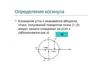 Определение косинуса Косинусом угла х называется абсцисса точки, полученной пово