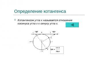 Определение котангенса Котангенсом угла х называется отношение косинуса угла х к
