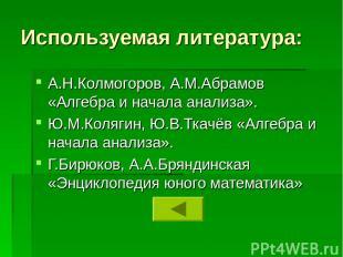 Используемая литература: А.Н.Колмогоров, А.М.Абрамов «Алгебра и начала анализа».