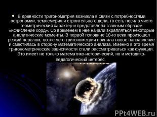 В древности тригонометрия возникла в связи с потребностями астрономии, землемери