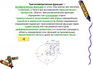 Тригонометрические функции — математические функции от угла. Они важны при изуче