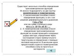 Существует несколько способов определения тригонометрических функций. Их можно п