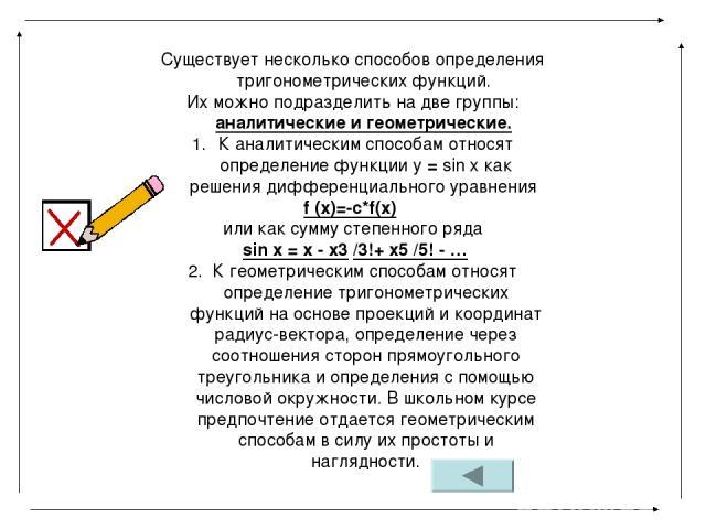 Существует несколько способов определения тригонометрических функций. Их можно подразделить на две группы: аналитические и геометрические. К аналитическим способам относят определение функции у = sin х как решения дифференциального уравнения f (х)=-…