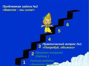 1 3 2 4 5 6 Устная работа «Знатоки формул» Проблемная задача №2 «Вместе – мы сил