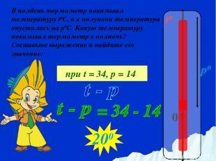 t0 0 p0 В полдень термометр показывал температуру t0C, а к полуночи температура