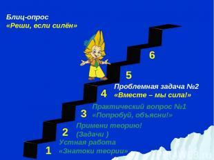 1 3 2 4 5 6 Устная работа «Знатоки теории» Проблемная задача №2 «Вместе – мы сил