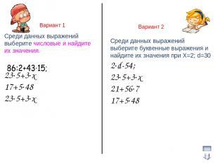 Вариант 1 Вариант 2 Среди данных выражений выберите числовые и найдите их значен